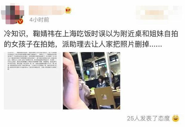 Thêm liên hoàn phốt của Cúc Tịnh Y: Tỏ thái độ ngôi sao, vô duyên vô cớ bắt netizen xoá ảnh vì tưởng chụp trộm - Ảnh 6.