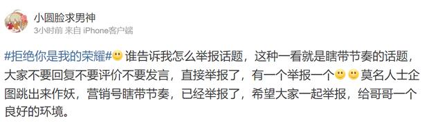 Rục rịch nhận phim mới với Địch Lệ Nhiệt Ba, Dương Dương bị fan hâm mộ sống chết đòi ngăn cản - Ảnh 6.