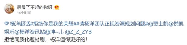 Rục rịch nhận phim mới với Địch Lệ Nhiệt Ba, Dương Dương bị fan hâm mộ sống chết đòi ngăn cản - Ảnh 7.