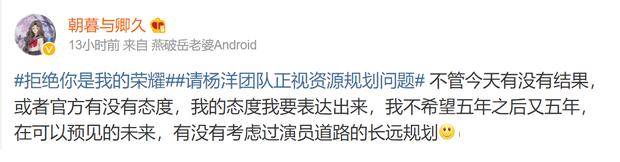 Rục rịch nhận phim mới với Địch Lệ Nhiệt Ba, Dương Dương bị fan hâm mộ sống chết đòi ngăn cản - Ảnh 8.