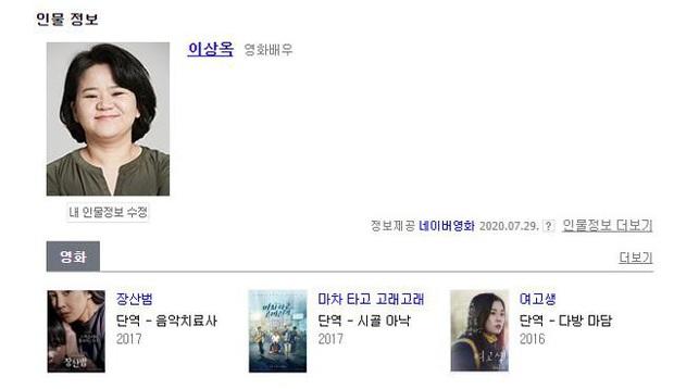 NÓNG: Diễn viên Train to Busan đã qua đời vì ung thư tụy - Ảnh 3.