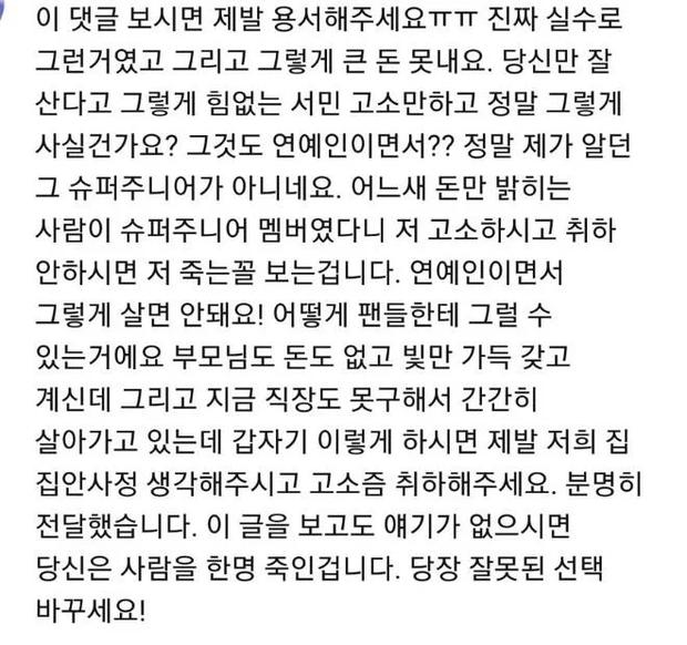 Heechul bị mắng ngược khi thuê 6 luật sư khởi kiện với 10.000 bằng chứng, ai dè lại được Knet khó tính ủng hộ - Ảnh 3.