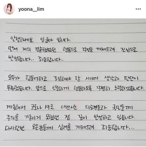 """Bạn Lee Hyori kể lại toàn bộ vụ đi hát karaoke giữa mùa dịch: Nữ ca sĩ có men say nên """"xõa"""" tới bến, áy náy với YoonA - Ảnh 5."""