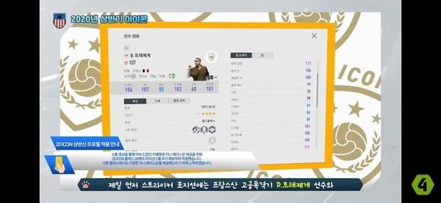HOT: Server FIFA Online 4 Hàn Quốc cập nhật 25 ICONS mới, toàn hàng khủng - Ảnh 20.