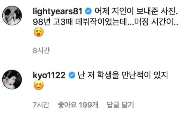 Một bình luận của Song Hye Kyo mà tiết lộ mối quan hệ bất ngờ với minh tinh Ký sinh trùng - Ảnh 2.
