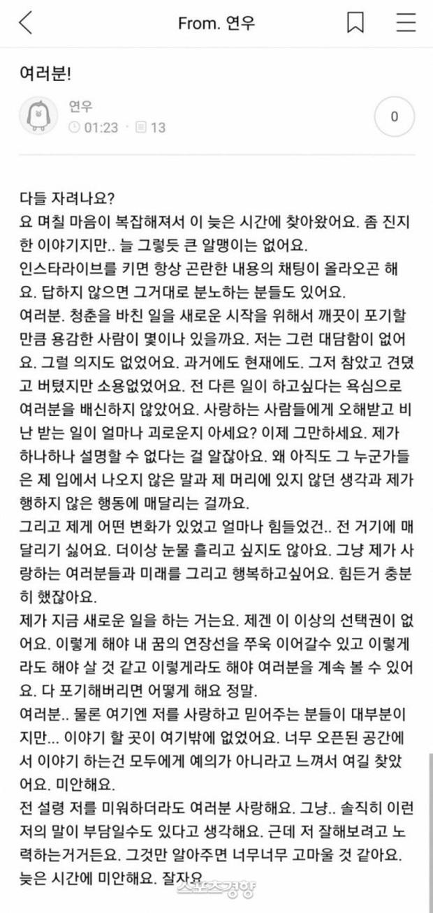 Kbiz chưa hết loạn: Từ Mina (AOA) đến mỹ nhân hot hit đăng tâm thư tố bị đá khỏi MOMOLAND - Ảnh 4.