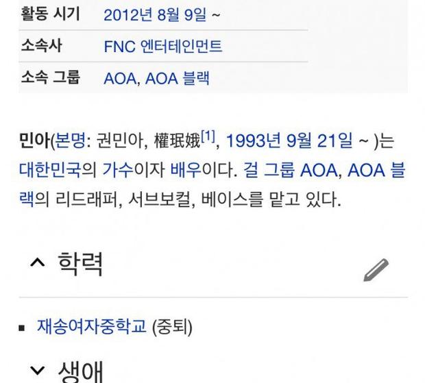 """AOA toàn phốt căng: Seolhyun bị """"tóm sống"""" ảnh hẹn hò phản cảm, Jimin dính bê bối bắt nạt, Mina cũng không thoát scandal - Ảnh 13."""