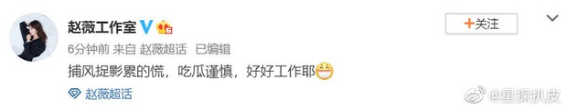 Triệu Vy lên tiếng về tin đồn ly hôn chồng đại gia - Ảnh 2.