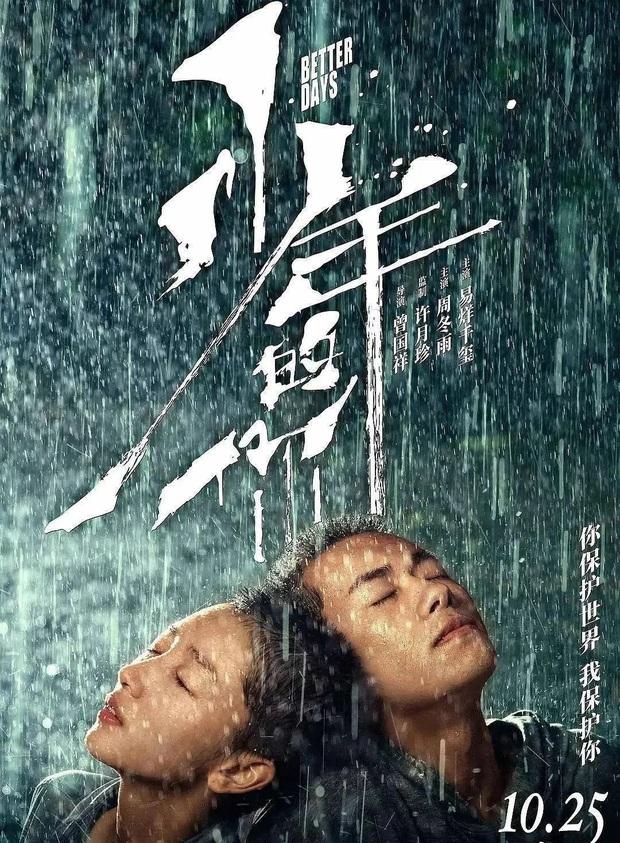 Phim của Dịch Dương Thiên Tỉ gom giải ở LHP Ý, nhưng chiến thắng của bom tấn EXIT xứ Hàn mới gây chú ý - Ảnh 1.