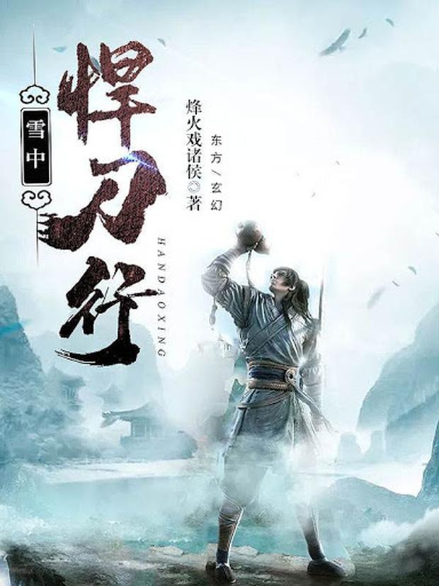 Top 10 phim Trung được netizen lót dép chờ chiếu: Hóng nhất màn hợp tác của Tiêu Chiến với nữ hoàng thị phi Dương Tử - Ảnh 5.