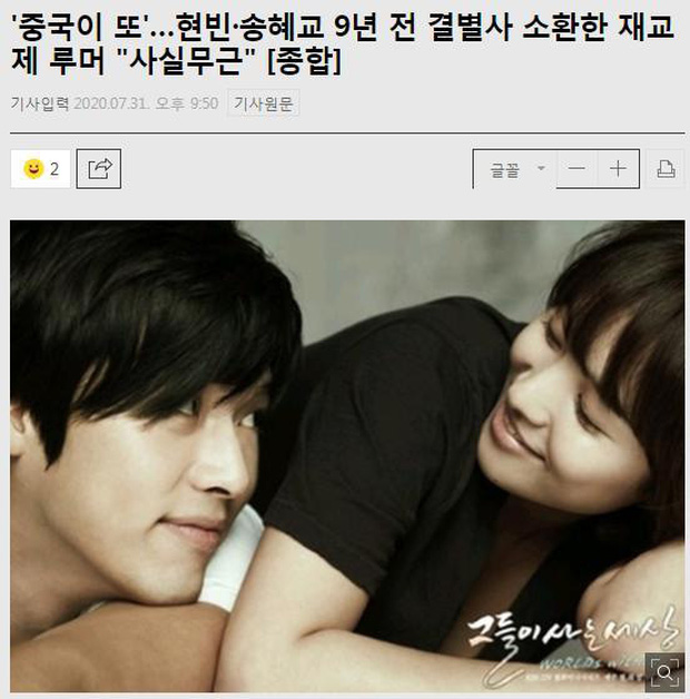 Thái độ đáng ngờ của Song Joong Ki ngay sau khi Song Hye Kyo phủ nhận hẹn hò, sống chung với Hyun Bin - Ảnh 2.
