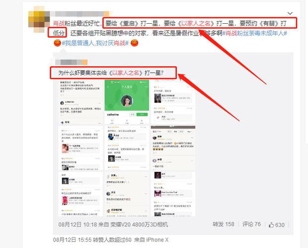 Fan Tiêu Chiến kêu gọi tẩy chay dự án Lấy Danh Nghĩa Người Nhà, lại tính kéo anti fan về cho thần tượng? - Ảnh 5.