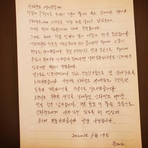 Tháng 9 này, showbiz Hàn rộn ràng 4 đám cưới: 2 nam thần DBSK - Shinhwa có chủ, tình cũ của Suzy lên hẳn chức bố trẻ - Ảnh 6.