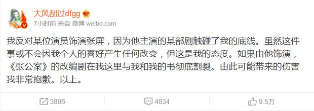 Vừa mở miệng đòi biến Tống Uy Long thành nam thần đam mỹ, Vu Chính đã bị nghiệp quật - Ảnh 3.