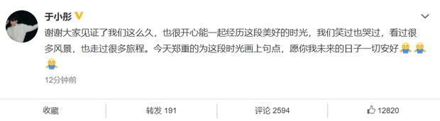 Trước Thất Tịch chỉ 1 ngày, Kim Tan Trung Quốc tuyên bố chia tay đàn chị 4 tuổi, màn tỏ tình năm ngoái hot trở lại - Ảnh 4.