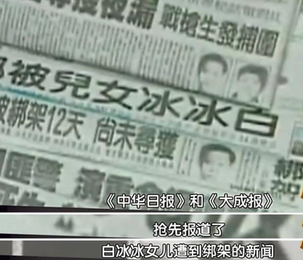 Vụ bắt cóc tàn khốc chấn động châu Á: Con gái minh tinh xứ Đài bị hãm hiếp, giết hại, loạt tình tiết 23 năm sau vẫn gây bàng hoàng - Ảnh 9.