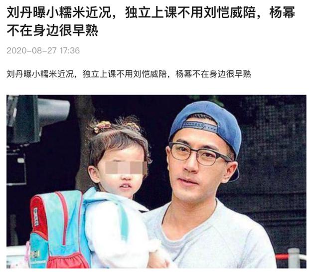 Xót xa cuộc sống con gái Dương Mịch: Càng lớn càng quen việc không có mẹ, Lưu Khải Uy đi quay phim biền biệt - Ảnh 4.