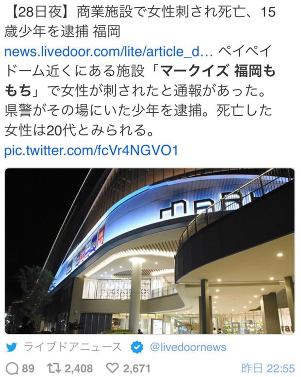 Mỹ nhân Nhật Bản nghi ngờ bị đâm chết trong khu trung tâm thương mại, đột ngột qua đời ở tuổi 22 - Ảnh 3.
