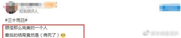 SỐC: Lộ tin Cố Giai bỏ mạng ở 30 Chưa Phải Là Hết, dân tình nhốn nháo: Biên kịch mất não rồi sao? - Ảnh 4.