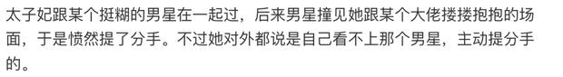 Mật báo Cbiz: Thẩm Nguyệt bị trả thù, tiết lộ sự thật về Phạm Băng Băng, bóc phốt sao nam tình 1 đêm và Thái tử phi ngoại tình - Ảnh 13.