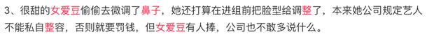 Mật báo Cbiz: Thẩm Nguyệt bị trả thù, tiết lộ sự thật về Phạm Băng Băng, bóc phốt sao nam tình 1 đêm và Thái tử phi ngoại tình - Ảnh 12.