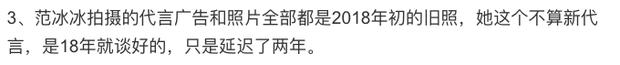 Mật báo Cbiz: Thẩm Nguyệt bị trả thù, tiết lộ sự thật về Phạm Băng Băng, bóc phốt sao nam tình 1 đêm và Thái tử phi ngoại tình - Ảnh 6.