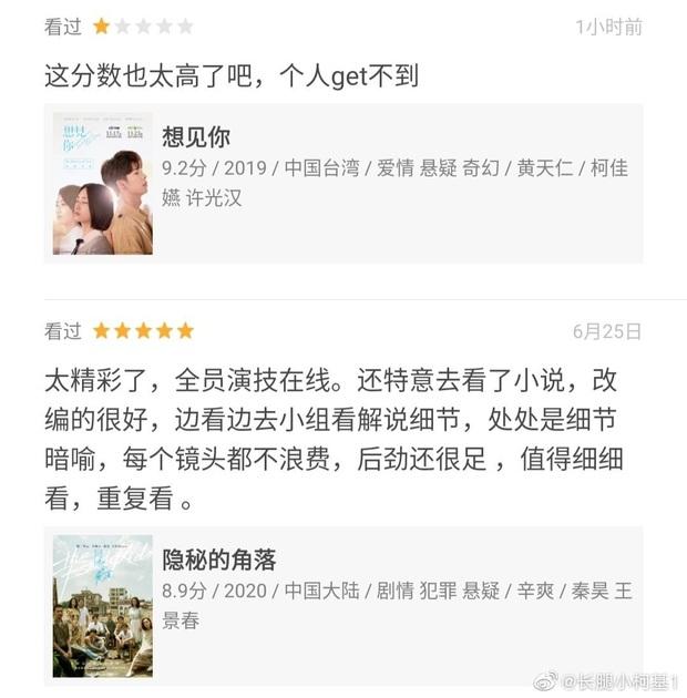 """5 lý do """"dở người"""" khiến phim Trung bị điểm xấu Douban: Quá cay chồng tồi 30 Chưa Phải Là Hết nên đánh 1 sao  - Ảnh 15."""