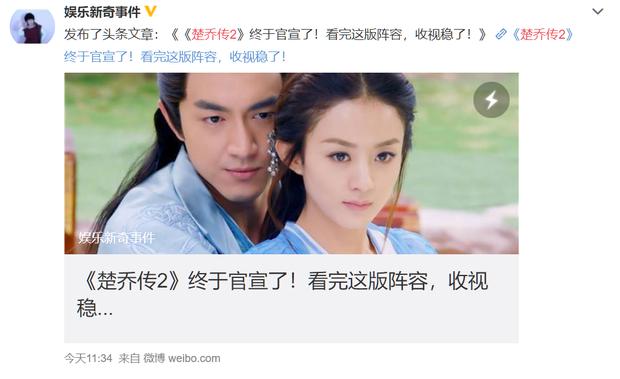 Vừa comeback Lâm Canh Tân đã dính phốt bắt cá hai tay, netizen gay gắt: Không có cửa đóng Sở Kiều Truyện 2 nha! - Ảnh 6.