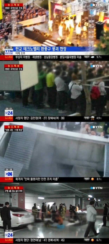 Tai nạn thương tâm nhất lịch sử Kpop: Sập nắp thông gió ngay trong tiết mục của 4MINUTE, 16 người thiệt mạng - Ảnh 2.