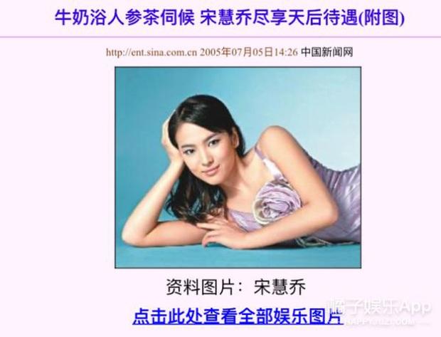 Song Hye Kyo bị truyền thông Trung khui liên hoàn phốt: Thái độ khó chịu, yêu sách, coi thường nghệ sĩ khác ra mặt? - Ảnh 5.
