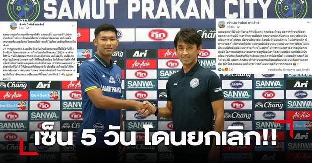 Kỳ lạ chuyện CLB Thái Lan ký hợp đồng 3 năm nhưng tự hủy sau 5 ngày, xù luôn tiền đền bù khiến cầu thủ túng quẫn - Ảnh 1.