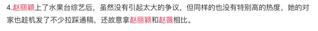 Mật báo Cbiz: Triệu Lệ Dĩnh liên tiếp bị chơi xấu, Ming Xi khổ sở vì mẹ chồng, Cúc Tịnh Y bị cho vào danh sách đen - Ảnh 3.
