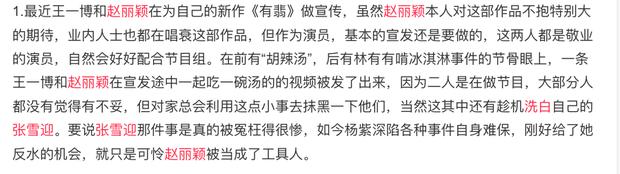 Mật báo Cbiz: Triệu Lệ Dĩnh liên tiếp bị chơi xấu, Ming Xi khổ sở vì mẹ chồng, Cúc Tịnh Y bị cho vào danh sách đen - Ảnh 6.