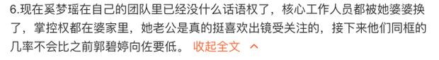 Mật báo Cbiz: Triệu Lệ Dĩnh liên tiếp bị chơi xấu, Ming Xi khổ sở vì mẹ chồng, Cúc Tịnh Y bị cho vào danh sách đen - Ảnh 8.