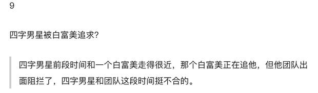 Mật báo Cbiz: Triệu Lệ Dĩnh liên tiếp bị chơi xấu, Ming Xi khổ sở vì mẹ chồng, Cúc Tịnh Y bị cho vào danh sách đen - Ảnh 13.