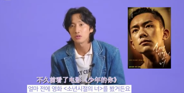 Quá mê mẩn Dịch Dương Thiên Tỉ, Lee Kwang Soo ao ước được làm lưu manh như cậu em ở Em Của Thời Niên Thiếu - Ảnh 2.