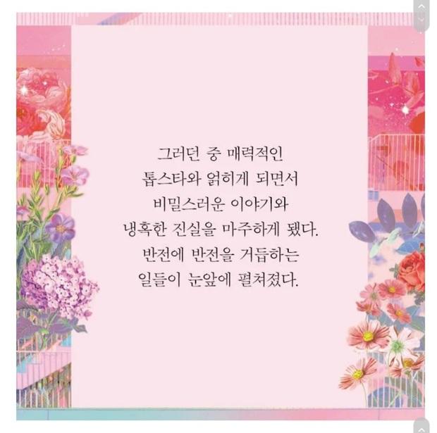 Tiểu thuyết của Jessica Jung gây tranh cãi: Ẩn ý bóc phốt SM chèn ép, 2 mỹ nam DBSK - Suju bị gọi hồn vì chi tiết hẹn hò - Ảnh 5.