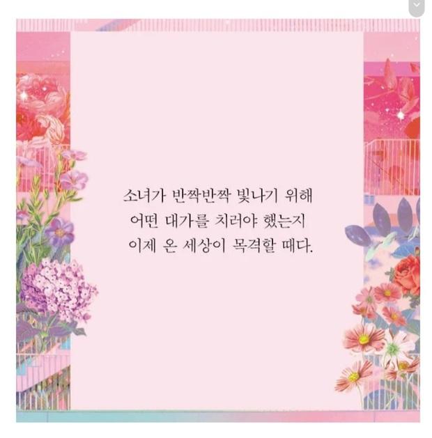 Tiểu thuyết của Jessica Jung gây tranh cãi: Ẩn ý bóc phốt SM chèn ép, 2 mỹ nam DBSK - Suju bị gọi hồn vì chi tiết hẹn hò - Ảnh 6.