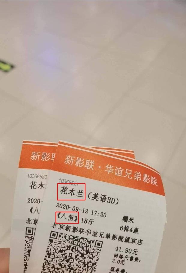 """Giật mình với nạn vé xem Mulan ở Trung Quốc bị """"trộm long tráo phụng"""" thành phim khác, quê nhà ơi có cần tuyệt tình thế không? - Ảnh 4."""