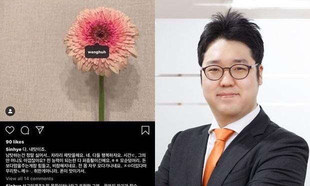 Netizen bất ngờ tìm ra bức ảnh cuối cùng Oh In Hye đăng rồi vội xoá, nghi vấn người đàn ông bí ẩn là nguyên nhân của vụ tự tử - Ảnh 5.