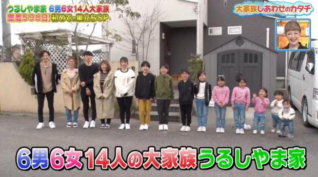 Cặp vợ chồng Nhật Bản cưới hơn 20 năm, sinh 12 đứa con nếp tẻ có đủ, hé lộ cuộc sống mỗi ngày khiến cộng đồng mạng sửng sốt - Ảnh 2.