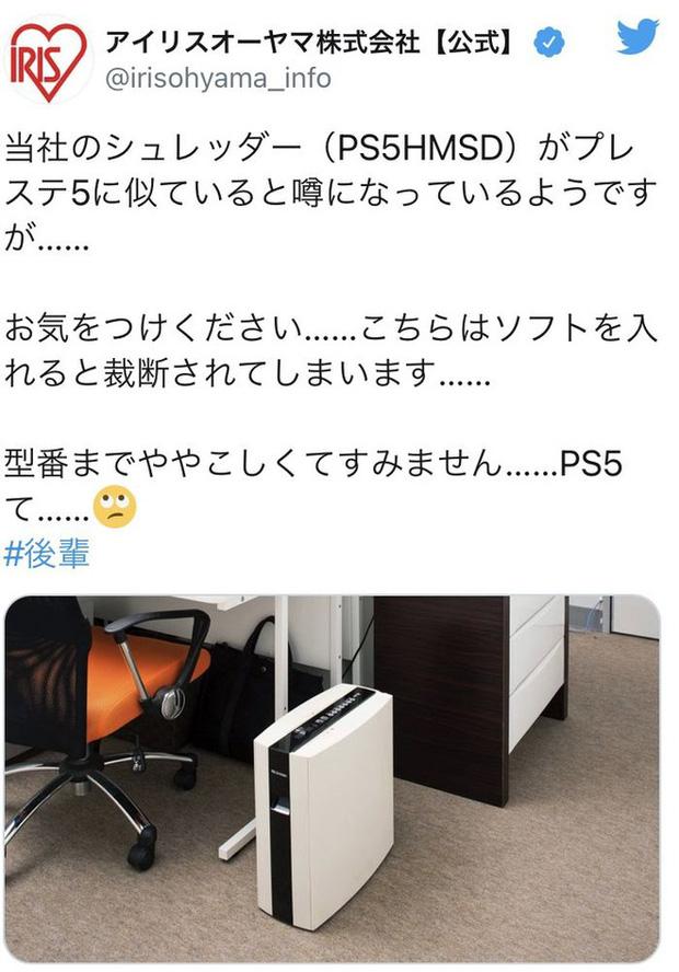 Máy hủy tài liệu bị nhầm thành PS5, nhà sản xuất vội nhắc game thủ chớ mua nhầm - Ảnh 1.