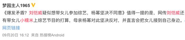Mối quan hệ giữa Dương Mịch - Lưu Khải Uy lại gay gắt vì Tiểu Gạo Nếp, lần này kéo theo cả nhà ngoại vào cuộc? - Ảnh 3.