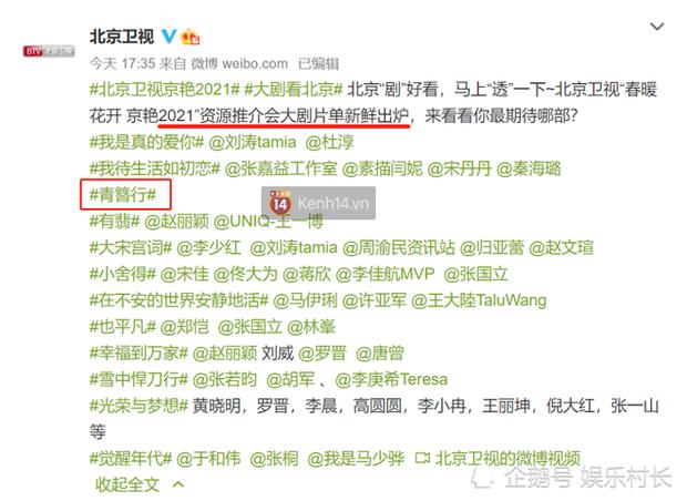 Đài lớn khoe lịch phát sóng phim Dương Tử, NSX vội phủ đầu: Bản quyền vẫn trong tay chế nha! - Ảnh 1.