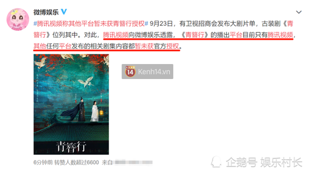Đài lớn khoe lịch phát sóng phim Dương Tử, NSX vội phủ đầu: Bản quyền vẫn trong tay chế nha! - Ảnh 3.