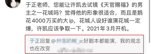 Vu Chính úp mở để Hứa Khải đóng phim đam mỹ mới nhưng netizen không ham hố gì luôn! - Ảnh 1.