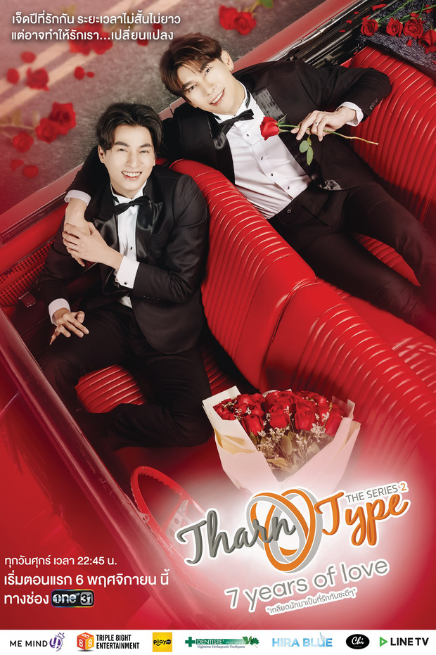 Phim đam mỹ TharnType 2 vừa tung poster đã dính nghi án đạo phim Hàn - Ảnh 1.