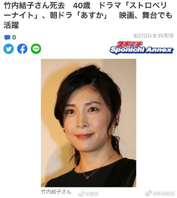 Chỉ trong 2 tháng, Jbiz phải đón nhận vụ tự tử thứ 4: Nữ hoàng nước mắt Yuko Takeuchi qua đời sau 8 tháng sinh con thứ 2 - Ảnh 2.