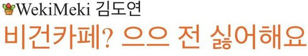 """""""Tiểu Jeon Ji Hyun"""" bị ném đá, gây tranh cãi rầm rộ trên MXH chỉ vì chuyện thích hay ghét cà phê chay: Liệu có đáng bị chỉ trích? - Ảnh 3."""