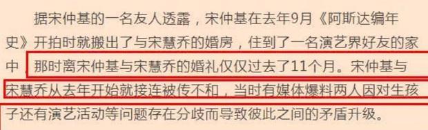 Truyền thông Hàn tiết lộ lý do thực sự khiến Song Hye Kyo - Song Joong Ki mâu thuẫn gay gắt đến mức ly hôn - Ảnh 4.